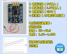 Модуль измерения температуры тела браслет датчик s маленький