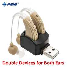 Rechargeable Ear Hearing Aid Apparatus High Power Hearing Aids Ear Instrument Double Earphones Deafness Device S 109S