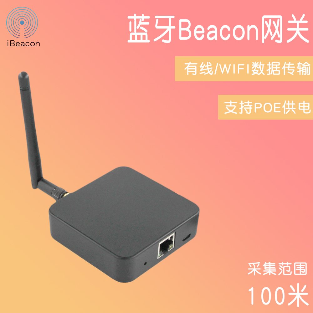 Bluetooth Capture Beacon Gateway Signal Receiver