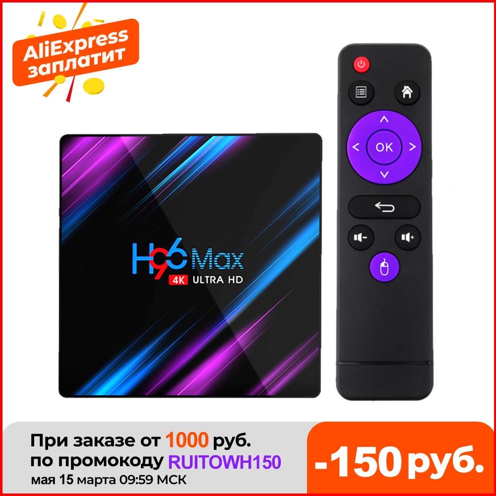Смарт ТВ-приставка H96 MAX RK3318 Android 10 4G 64 ГБ 4 ГБ 32 ГБ Android 9,0 4K Youtube медиаплеер H96MAX ТВ-приставка 2GB16GB