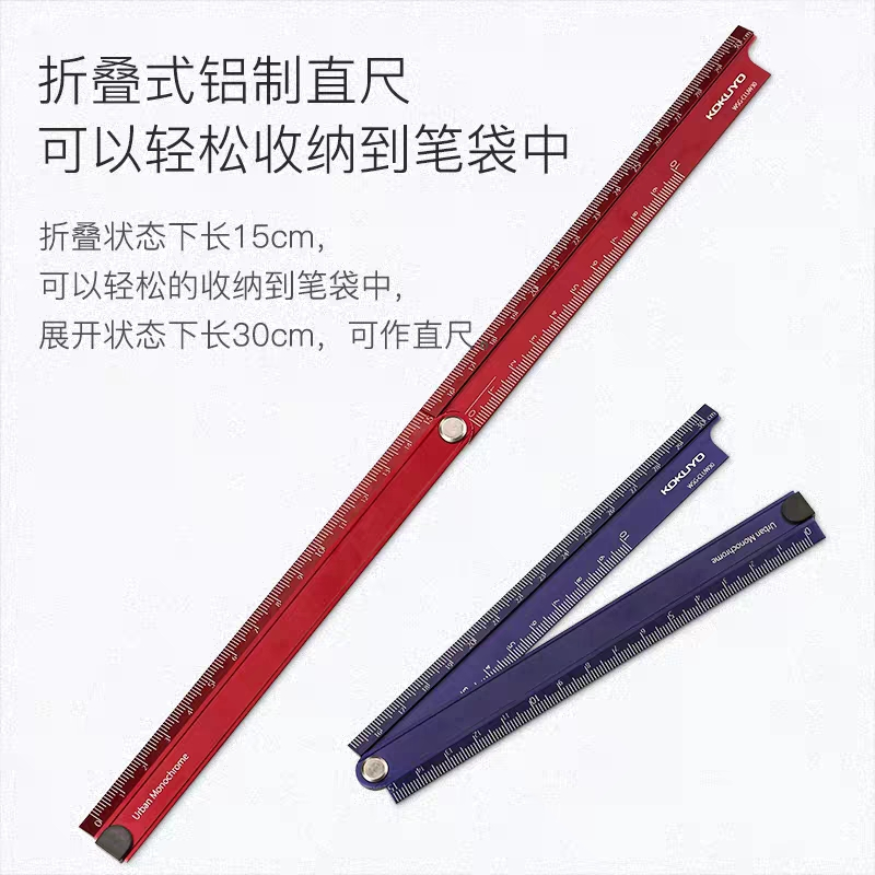 KOKUYO 90 Degree Aluminum Alloy Metal Foldable Ruler 15cm-30cm Folding Simple Design Stationery Urban Monochrome WSG-CLUW30