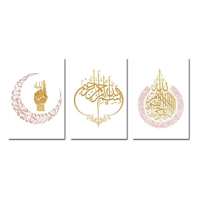 Allah-Islamic-Wall-Art-Canvas-Poster-and-Print-Ayatul-Kursi-Decorative-Picture-Painting-Modern-Living-Room.jpg_640x640 (3)
