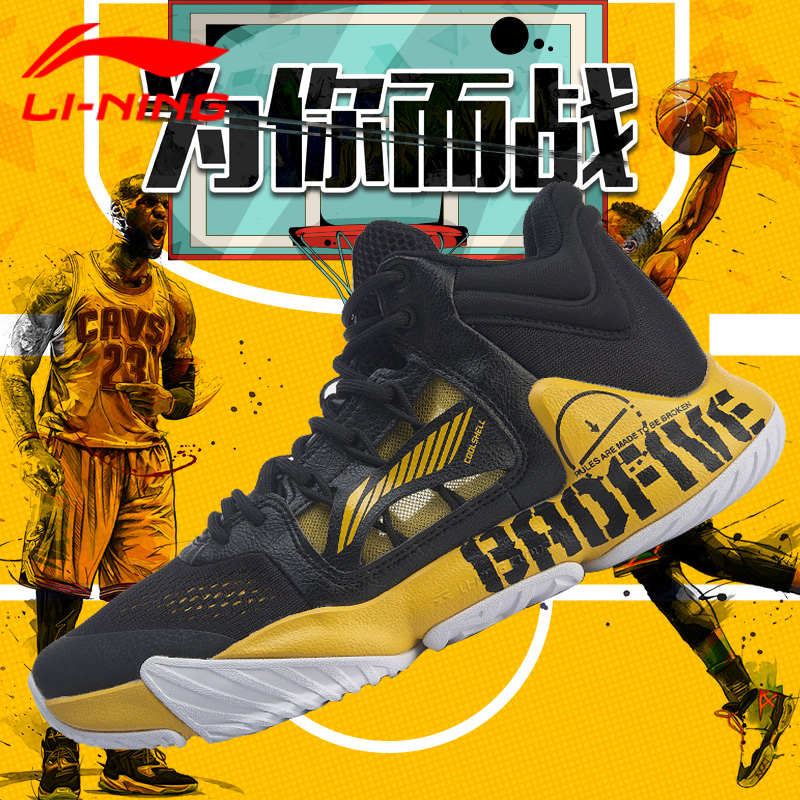 Li-Ning Men STORM 2019 Professional Basketball Shoes TUFF RB Wearable Support LiNing CLOUD Sport Shoes Sneakers ABAP073 JAS19