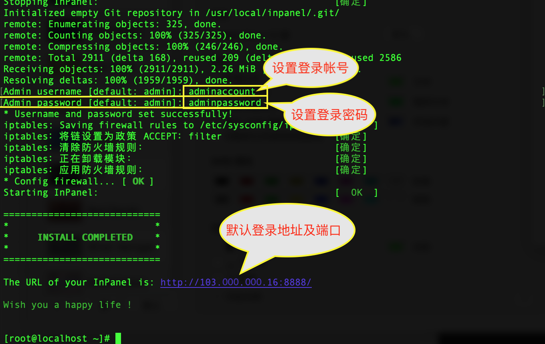 InPanel : 一款免费 Linux 服务器管理面板