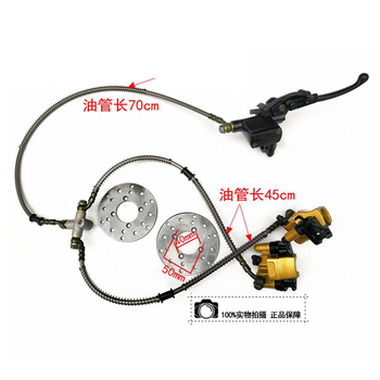1Set 2 in 1 Front Handle Lever Hydraulic Disc Brake with Disc Fit For ATV 50cc 110cc 49cc Bike Go Kart Buggy UTV Scooter Parts front disc