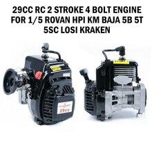 Rovan Rofan Baja 4 болта 29cc Газовые двигатели для 1/5 HPI Rovan KM 5B 5T 5SC LOSI 5T DBXL FG Багги Redcat Rc автомобильные запчасти