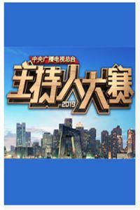中央广播电视总台2019主持人大赛[20191207]