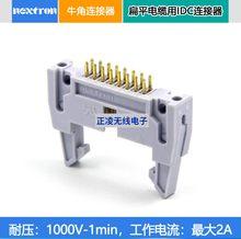 30 шт/лот 254 мм Тайвань nextron с пряжкой Роговая розетка dc2