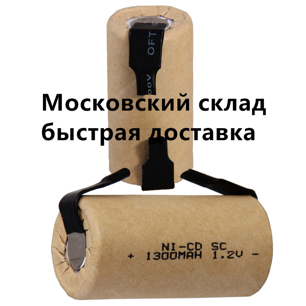 Moscow Warehouse Fast Delivery SC 1300mah 1.2v Battery NICD Rechargeable Batteries  SUB C  4.25cm*2.2cm  For Power Tools