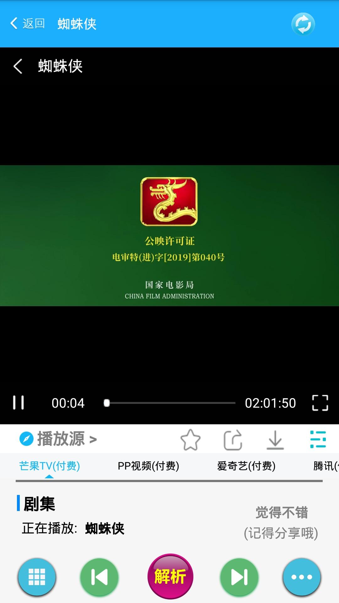 全网影视聚合app:安卓乐爱影视v5.1,可看各大网站视频VIP影视 配图 No.6