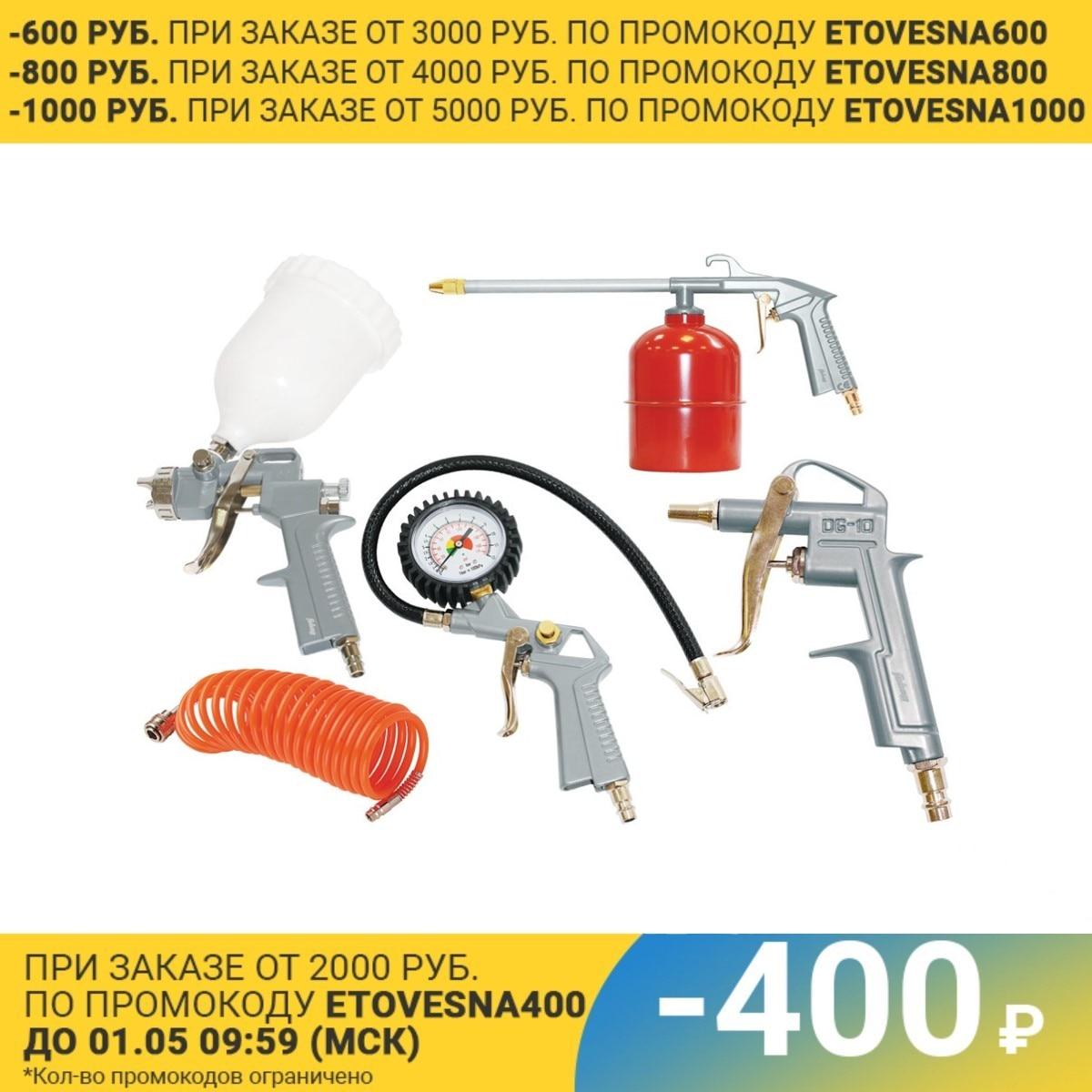 Набор пневмоинструмента для компрессора 5 предметов(продувка, подкачка, мовильница, краскопульт, шланг пвх)