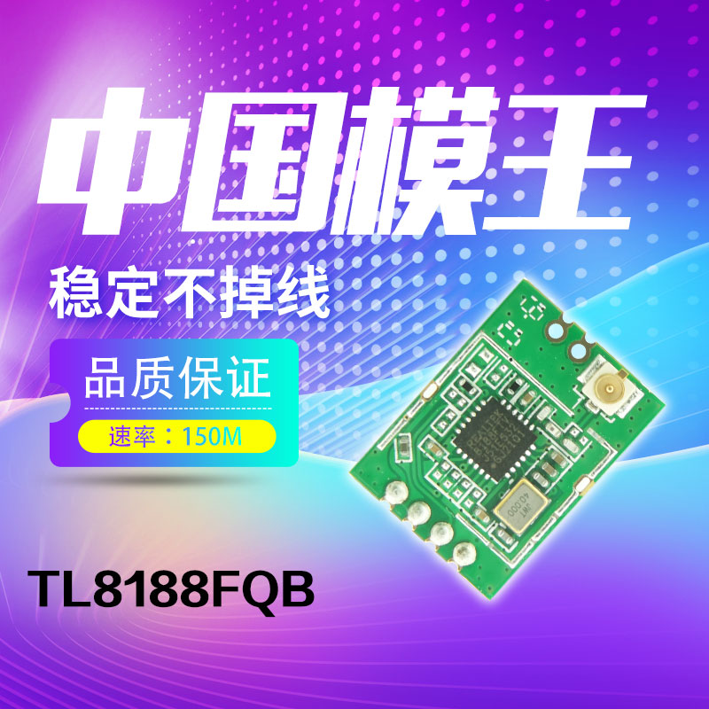 10pcs 100% Orginal Rtl8188ftv-vq1 Network Camera IPcamera Dedicated High-speed WiFi Module