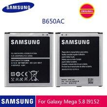 بطارية هاتف سامسونج الأصلي B650AC B650AE 2600mAh لأجهزة سامسونج جالاكسي ميجا 5.8 I9150 I9152 I9158 بطاريات بديلة