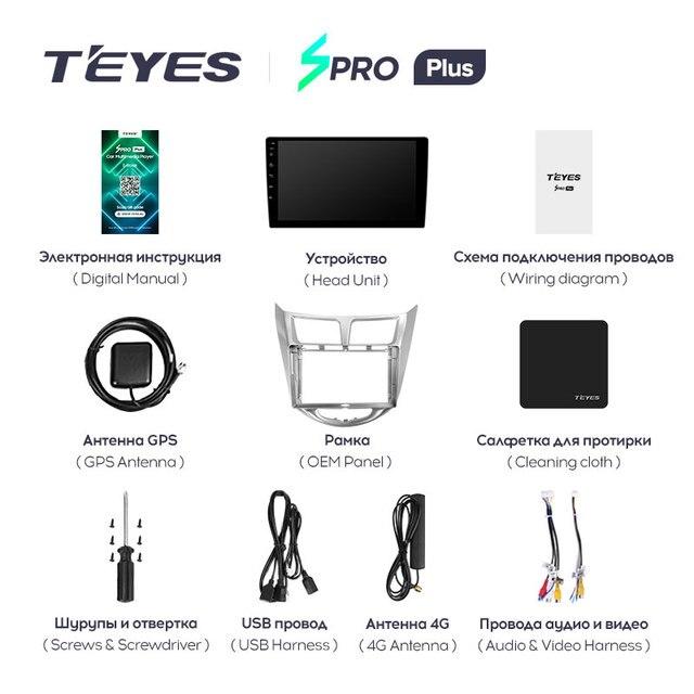 TEYES SPRO Plus Штатная магнитола For Хендай Солярис 1 For Hyundai Solaris 1 2010 - 2016 Android 10, до 8-ЯДЕР, до 4 + 64ГБ 32EQ + DSP 2DIN автомагнитола 2 DIN DVD GPS мультимедиа автомобиля головное устройство 6