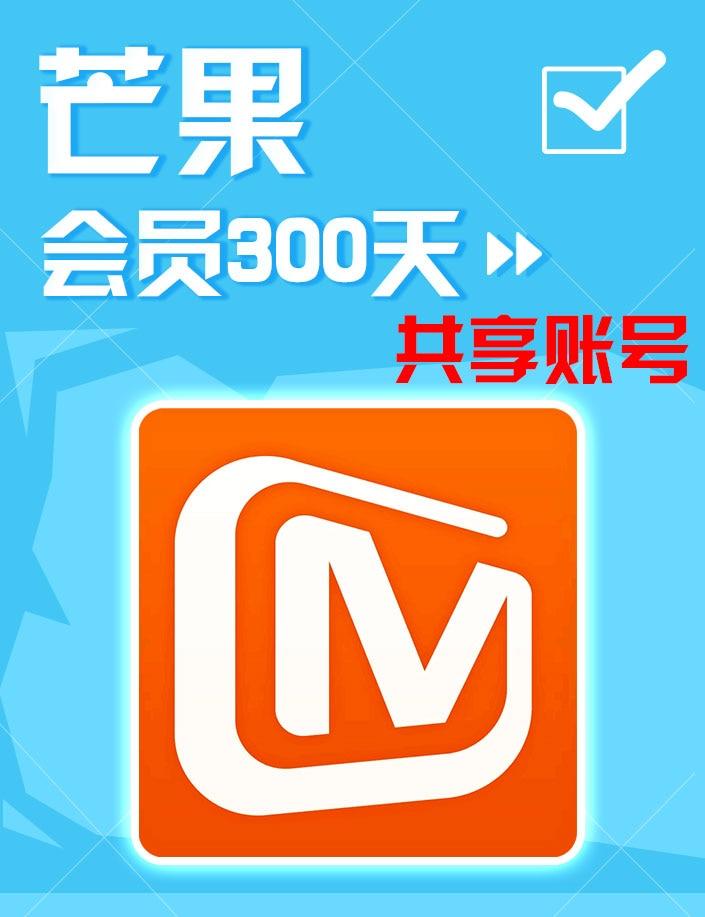 [芒果会员]共享账号300天卡密