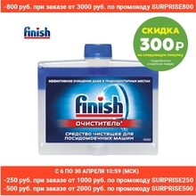 FINISH очиститель для посудомоечной машины, 250мл