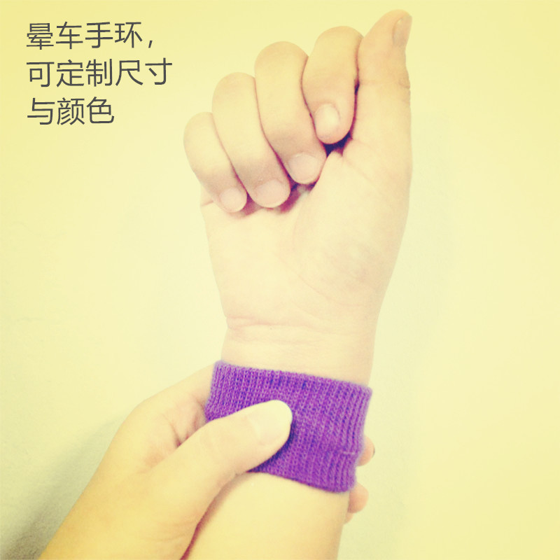 Wrist Strap Anti-Carsickness Bracer Pregnancy Antiemetic Car And Boat Airplane Applicable Bracer Anti-Carsickness