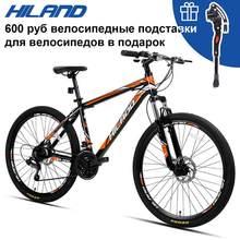 HILAND-Bicicleta de Montaña de 26 pulgadas, bici de aluminio de 21/27 velocidades, freno de disco doble, horquilla de suspensión MTB con Shimano TZ50