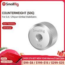 SmallRig משקל נגד (50g) עבור DJI ללא מעצורים S/רונין SC ו Zhiyun טק Gimbal מייצבים משקל נגד 2459