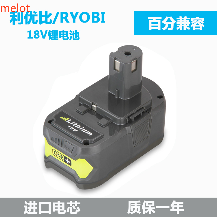 RYOBI/ Ryobi rechargeable electric tool imports of lithium battery electric core P103 p104 p108 18V