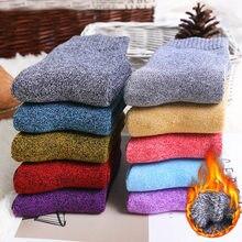 Chaussettes de neige en cachemire et laine épaisse pour femme et homme, 5 paires, sans couture, en éponge, pour l'hiver
