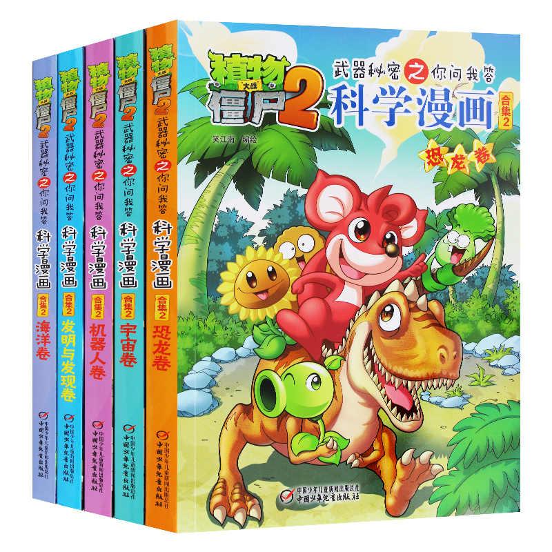 Nuovi 5 Pz Set Piante Contro Zombi Scienza Fumetti Libri D Arte Per Bambini Adulti Libro Di Storia Dei Cartoni Animati Apprendimento Dei Bambini Lettura Ae Null Aliexpress