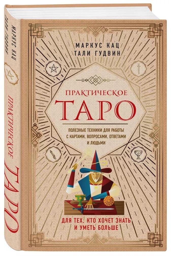 Практическое Таро: Полезные техники для работы с картами, вопросами, ответами и людьми