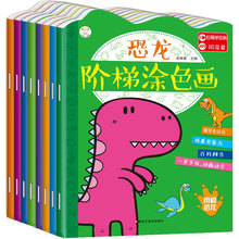 8 Books/set Cute Coloring Dinosaur coloring Book For Children Kids Relieve Stress Kill Time Graffiti Painting Drawing Art Books