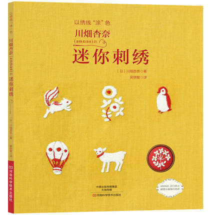 Mini Embroidery color matching patterns Full Graphic Embroidery Course for Needling Skills Book / Chinese Handmade Craft Book