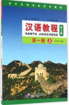 HSK hanyu jiaocheng 3rd Edition ,language English and Chinese, vol.1 Ⅰ and Ⅱ, vol.2 Ⅰ and Ⅱ, vol.3 Ⅰ and Ⅱ, every book with 1 CD developing chinese elementary comprehensive course ⅱ random 1st edition and 2nd edition english and chinese simplified