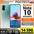 Смартфон Xiaomi Redmi Note 10 4 + 64ГБ RU,[промокод:RAKETA1000],[Ростест, Доставка от 2 дня, Официальная гарантия]