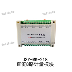 Multi-channel DC Acquisition Module 8-channel DC Current Module Multi-channel DC Detection Module JSY-MK-218