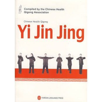 Chinese Health Qigong---Yi Jin. Compiled by the China Health Qigong Association. kong fu book by health 450g