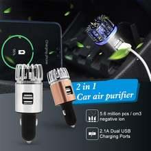 Автомобильный Воздухоочистители dc12v автомобиля Зарядное устройство