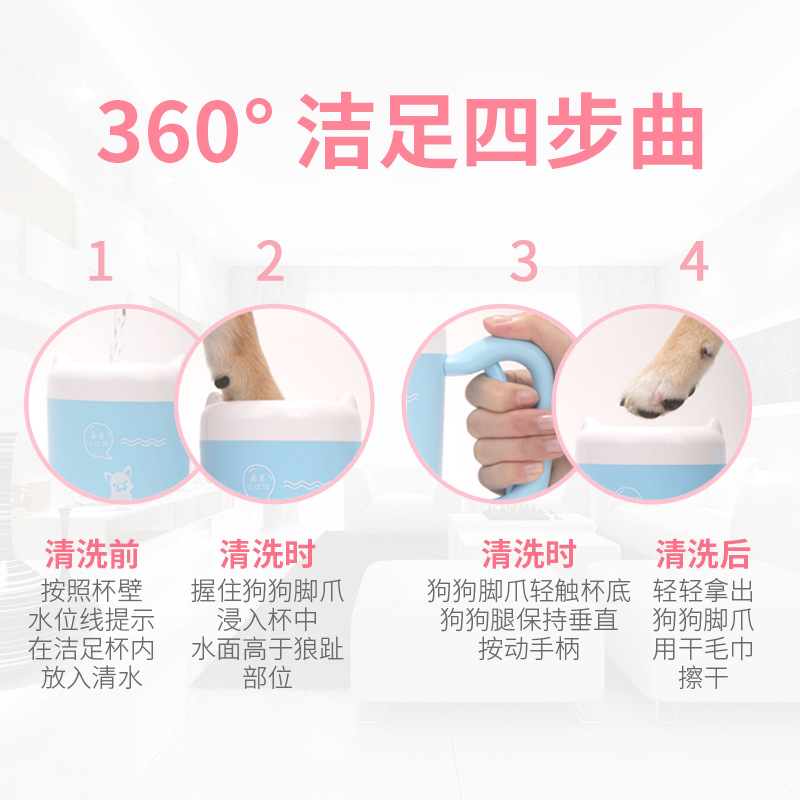 Dog Feet Cleaning Tool Cat Puppy Clean Enough bei xi Grip Cleaning Avoid Rubbing Automatic Foot-washing Machine Pet Feet Cup