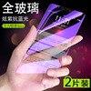 Changxiang 8 בתוספת מזג זכוכית Huawei Changxiang 8 בתוספת מלא מסך התקשות סרט דמיון 8p טלפון מגן Fla al10|מגני מסך לטלפון|   -