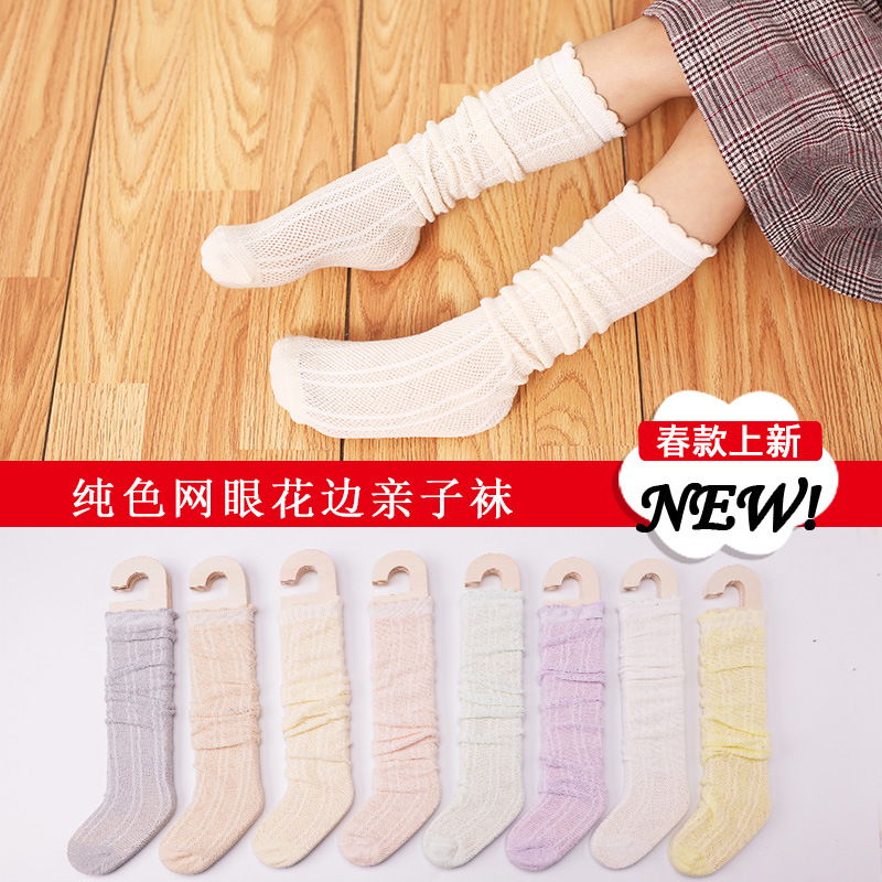 2018 Japanese Korean Spring And Summer New Style Children's Socks Solid Color Mesh Cotton Socks Parent And Child Anti-mosquito S