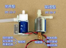 цена на Water Dispenser Micro Electric Water Valve Solenoid Valve Normally Closed Air Discharge Valve Normally Open