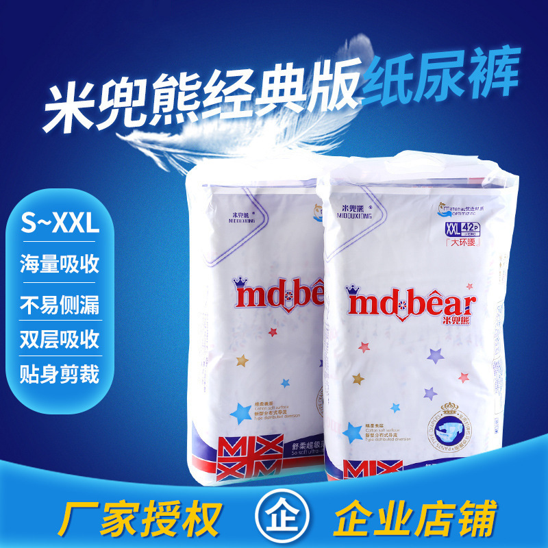 Rice Pocket Baby Bear Diapers Pull Up Diaper Baby Diapers Toddler Pants Ultrathin Breathable Dry Guarantee