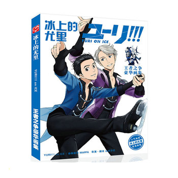 YURI!!! on ICE Art Book Anime Colorful Artbook Limited Edition Collector's Edition Picture Album Paintings david gilmour on an island limited edition lp