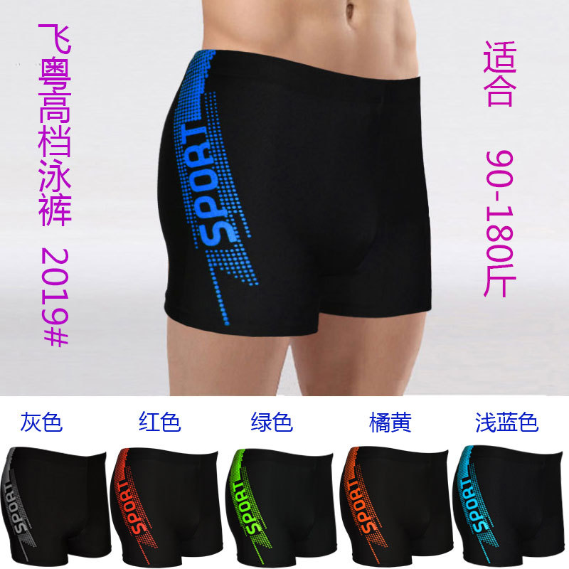 New Style Hot Selling Swimming Trunks Boxer Adult Swimming Trunks Plus-sized Swimming Trunks Men High-waisted Conservative Swimw
