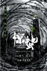 谍战深海之惊蛰[45集全]