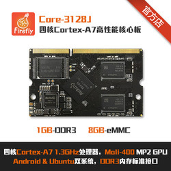 RK3128 Four Core A7 Core Board, Development Board, Android Linux Embedded Industrial PC Open Source 1G+8G