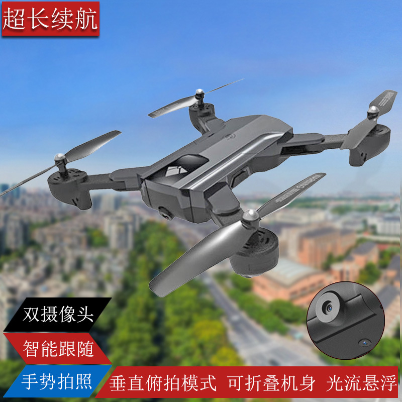 X196 Optical Flow Folding Unmanned Aerial Vehicle Gesture Photo Shoot Video Long Life Double Camera Aerial Photography Four-axis