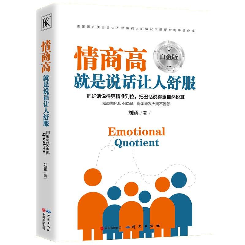 Новая популярная китайская книга эмоционального интеллекта EQ эхолот обучение и общение межличный язык выражение