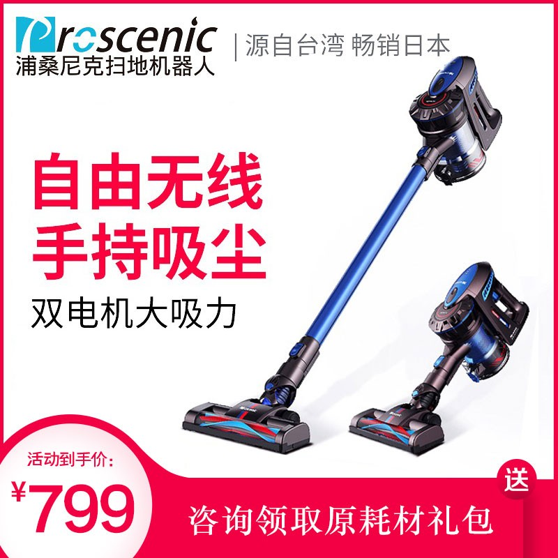 Taiwan Proscenic Vacuum Cleaner Household Wireless Charging Handheld Small Powerful High Power Vehicle Cordless