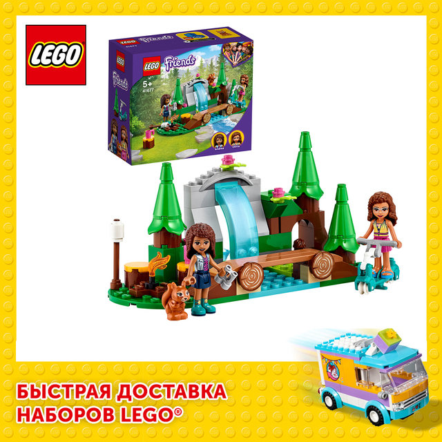 Конструктор LEGO Friends Лесной водопад 1