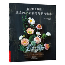 Super Light Clay Lifelike Flower Decoration and Succulents Potting Tutorial Book Chinese Handmade Diy Craft Textbook(China)