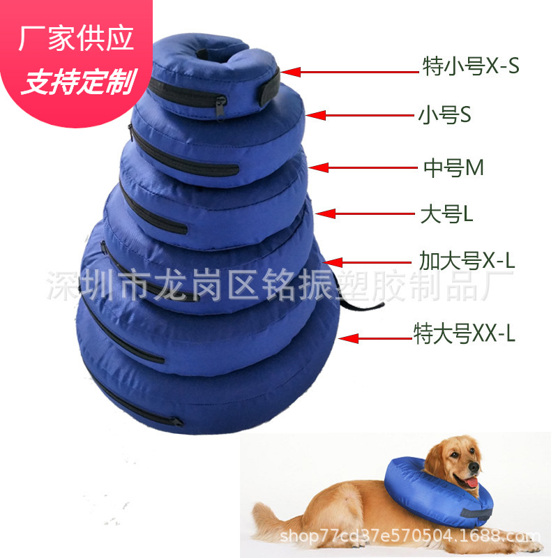 PVC Inflatable Dog Collar PVC Inflatable Pet Collar Cat Dog Pet Anti-Lick Circle Hot Selling