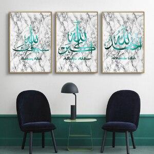 Image 3 - حجر الرخام الإسلامي الرسم على لوحات القماش الجدارية جدار الصور المطبوعة الخط الفن يطبع الملصقات غرفة المعيشة رمضان ديكور